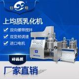 真空均質 乳化機 化妝品設備  工廠直銷