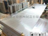 白鋼濾網 平紋40目-300目不鏽鋼編織網 304 304L 316 316L篩網 濾網 濾筒 濾片