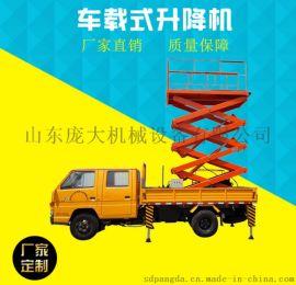 厂家直销四川车载剪叉铝合金电动液压升降平台