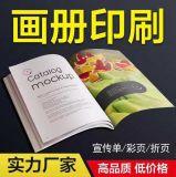 珠海印刷厂家定做公司高档宣传画册企业宣传单张印刷加嘉印