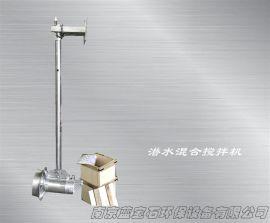 2.2KW潜水搅拌机冲压式潜水搅拌机不锈钢材质