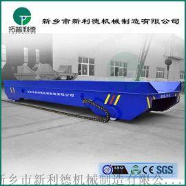 液压升降平台厂家**KPT拖电缆供电轨道平车