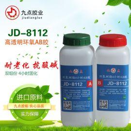 低气味4小时固化环氧AB胶水JD-8112供应商