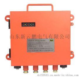 煤矿无线通讯系统-矿井无线通信系统