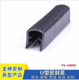 U型钢带密封条,钢板包边橡胶保护条,钣金玻璃防撞条