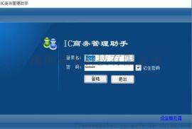 电子元器件IC进销存管理ERP系统