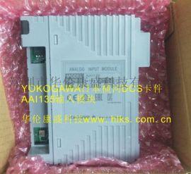 输入模块AAI135-H50日本横河