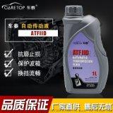 車泰自動傳動液轉向助力油自動變速箱油