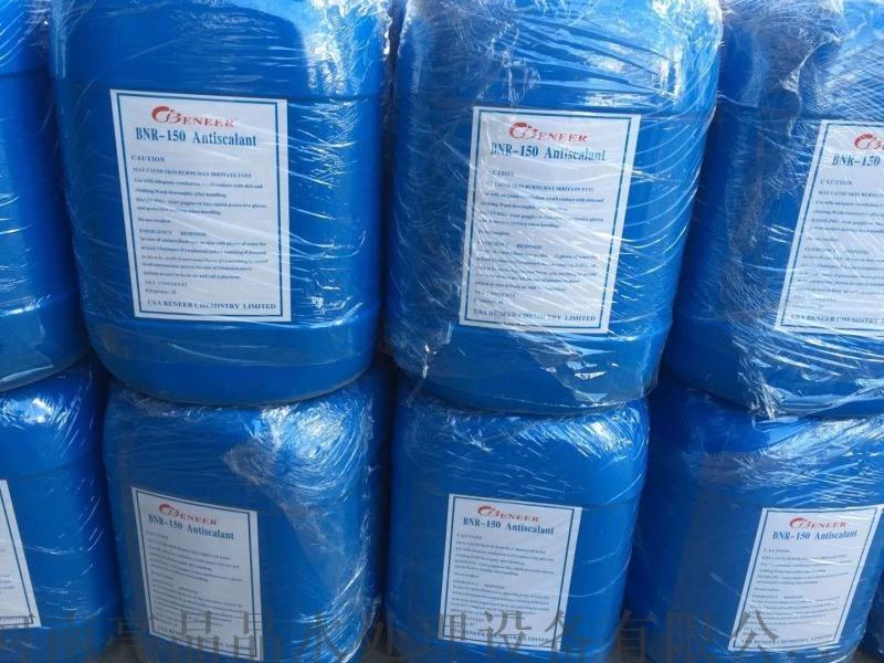 贝尼尔阻垢剂BNR-150反渗透阻垢剂河南代理
