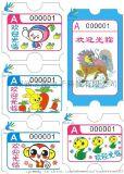 彩票紙 遊戲機出票之紙 有全票短票彩票紙 可定做彩票紙