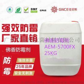 佳尼斯佛香防霉剂AEM-5700FX