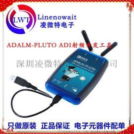 ADALM-PLUTO AD9363 RF射频开发SDR软件无线电