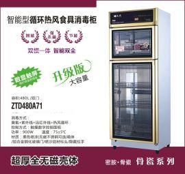 480A71雙門智慧型迴圈熱風食具消毒櫃