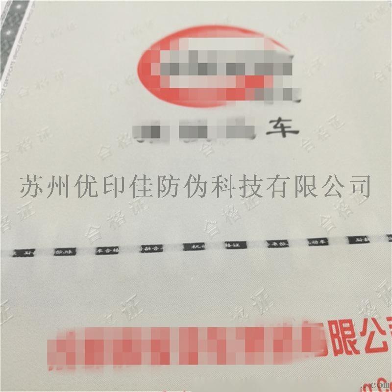 车辆合格证制作加工 产品质量防伪合格证定制