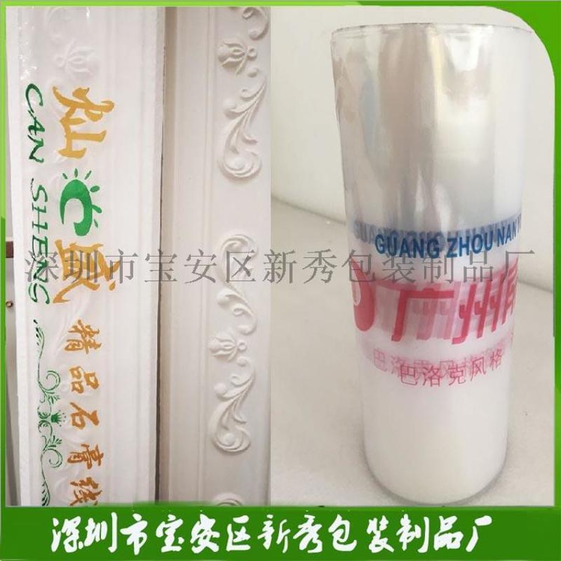 新秀廠家直銷石膏線條專用包裝膜熱收縮筒膜可定製印字