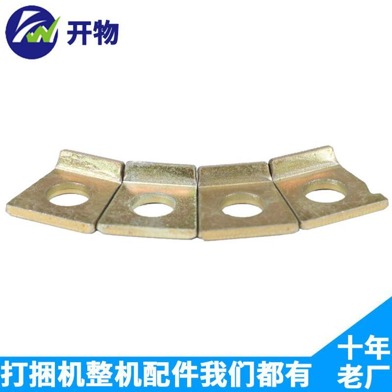 厂家供应打捆机配件弹齿垫片 销售小方捆配件 华德原厂配件