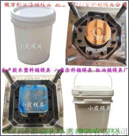 润滑油桶塑料模具塑料乳胶桶模具胶水桶塑胶模具厂