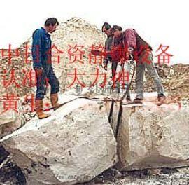 岩石破裂机快速爆破胀开岩石设备