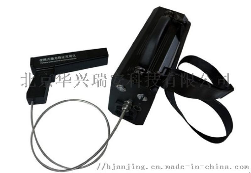 HXJG002便携式激光物证发现仪