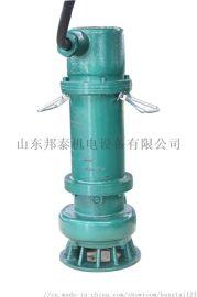 BQS15-20-1.5KW矿用防爆排污排沙潜水泵