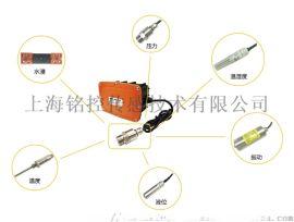 上海铭控:MD-S271分体式智能传感终端