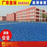 广东阳江卷材塑胶面层造价 预制型塑胶跑道厂家