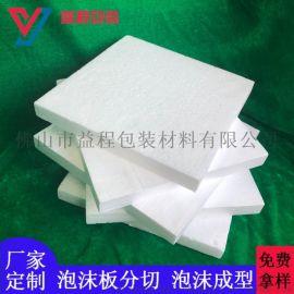 EPS泡沫板 保利龙包装泡沫 保温泡沫板