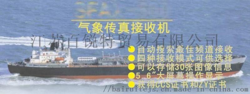 韩国三荣 SFAX-500 5寸船用气象传真接收机