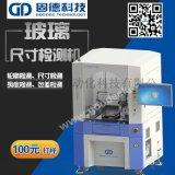 CCD全自动图像转盘视觉检测机 自动视觉检测设备