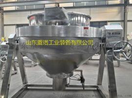 重诺200L黄豆酱夹层锅 蒸汽夹层锅 蒸煮锅