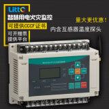 智慧用电监控系统/剩余电流式火灾监控探测器