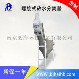 流式砂水分离器 诚信可靠 不锈钢设备
