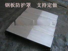 伸缩式机床导轨防护罩钢板防护罩风琴防护罩型号全
