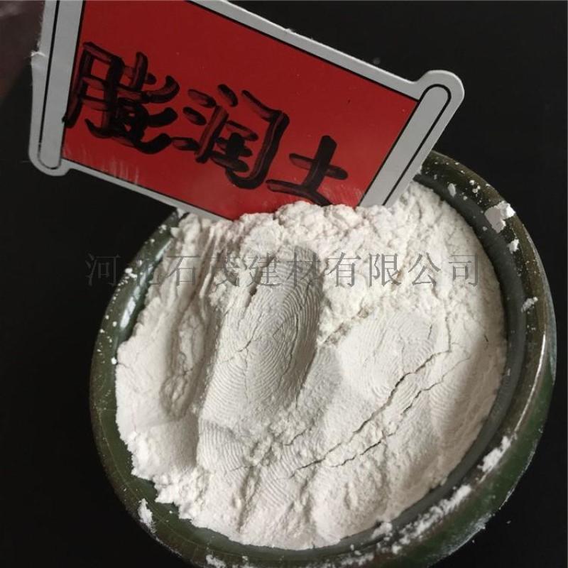 厂家供应膨润土 涂料腻子粉专用膨润土 蒙脱土