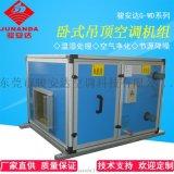 卧式吊顶水冷组合式风柜,车间净化中央空调机组