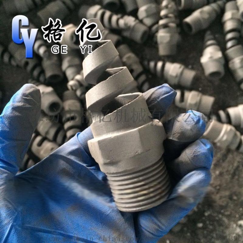 格亿碳化硅螺旋喷嘴 脱硫塔专用喷头