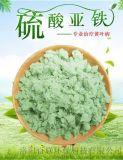 優質七水硫酸亞鐵,工業水處理,花卉植物用硫酸亞鐵