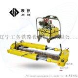 天津鞍鐵YLS-900拉軌器地鐵施工器材銷售公司