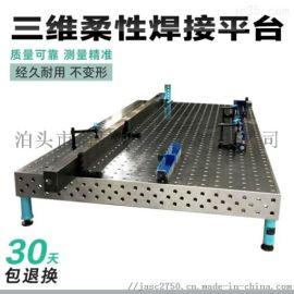 佰昌1000*1000三维柔性焊接平台 多功能焊接工作台