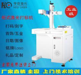 机械加工件刻型号激光刻商标-激光打标机刻字机