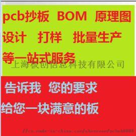 上海板创科技 pcb抄板 线路板抄板 芯片解密