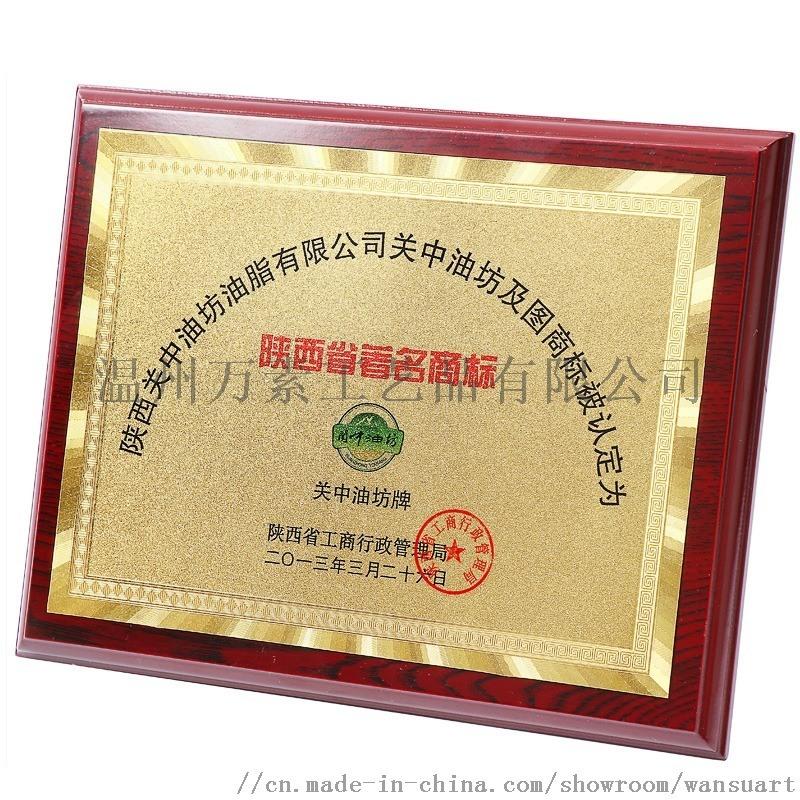 金箔奖牌木质奖牌木托奖牌不锈钢奖牌金属奖牌铜牌奖牌
