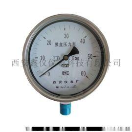 西安鑫仪不锈钢膜盒压力表