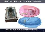 兒童洗澡桶塑膠模具兒童桶塑膠模具