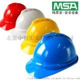 MSA梅思安标准型安全帽ABS材质带反光条