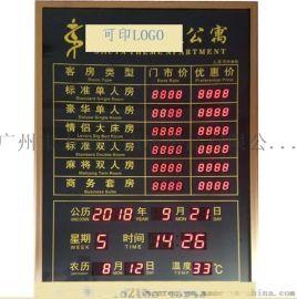 酒店房间价格牌今日房价宾馆价目表 电子万年历定制房价牌LED显示