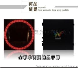 隧道全彩限速屏 P10限速显示屏 全彩诱导屏