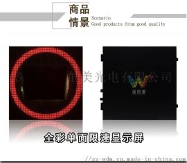 隧道全彩限速屏 P10限速顯示屏 全彩誘導屏