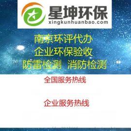 南京江北环评办理/南京玩具厂环评办理