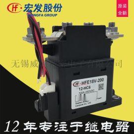 宏发直流继电器HFE18V-200 12-HC6